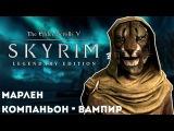 Обзор Модификации Марлен. Компаньон - Вампир В The Elder Scrolls V Skyrim