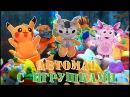 Талисман олимпийских игр 2008. Обзор Пикачу и Лунтик. | Claw Machine : Pikachu ,  Luntik , Mascot.