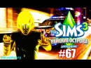 The Sims 3 Райские Острова #67  ОДИН ДОМА!  Stacy