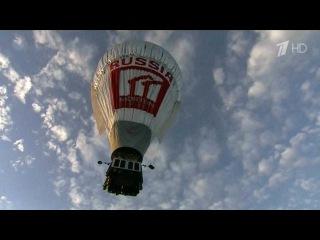 Воздушный шар Федора Конюхова поднялся в небо над Австралией – кругосветное путешествие началось.