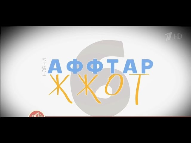 Пусть говорят 2015 (1 Апреля) Аффтар жжот 6