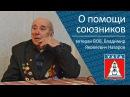 О помощи союзников, ветеран Великой Отечественной войны Владимир Яковлевич Назаров