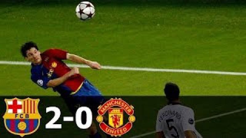 Барселона 2 0 Манчестер Юнайтед 2 0 Финал Лиги Чемпионов 2008 09 HD