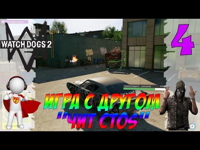WatchDogs2 Игра с другом ЧИТ CTOS 4