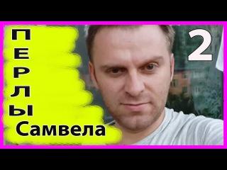 Самвел Адамян СУПЕР ПЕРЛЫ 2 часть   ПРИКОЛЫ Самвела