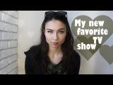 Мої нові любимі серіали ♥ My new favorite TV show Shabel Ulina
