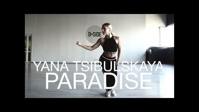 Cassie - Paradise ft. Wiz Khalifa | Choreography by Yana Tsibulskaya | D.side dance studio