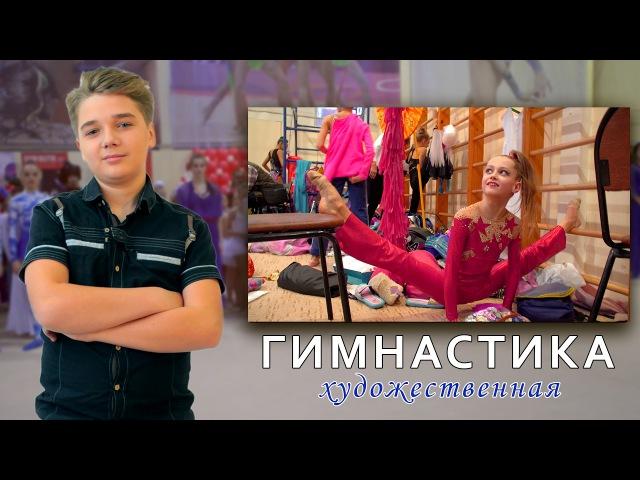 ПРАВИЛО БУРАВЧЕНКО | Как стать гимнастом? 6
