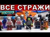 Лего Стражи Галактики 2 смотреть ОБЗОР МИЛАНО 76081 и ВСЕ МИНИФИГУРКИ LEGO Guardians of the Ga...