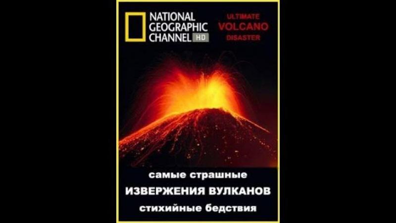 Самые страшные стихийные бедствия Извержения вулканов - документальный фильм cfvst cnhfiyst cnb[bqyst ,tlcndbz bpdth;tybz dekr