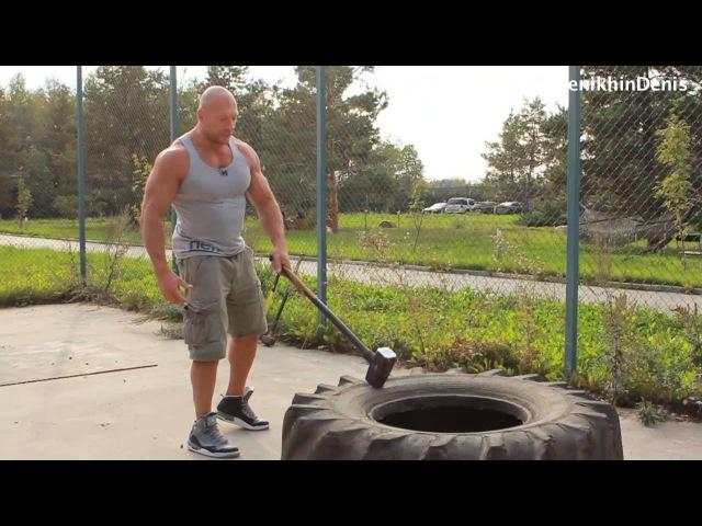 Денис Семенихин Упражнения с молотом и колесами ltybc ctvtyb by eghf ytybz c vjkjnjv b rjktcfvb