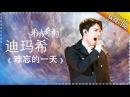 迪玛希《难忘的一天》-《歌手2017》第10期 单曲纯享版The Singer【我是歌手官方频369