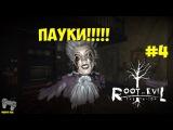 Root Of Evil: The Tailor Прохождение 4 - Пауки и гербы