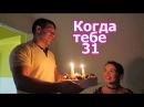 VLOG: Мой 31 день рождения / Готовлю праздничный стол / Танцы со светомузыкой