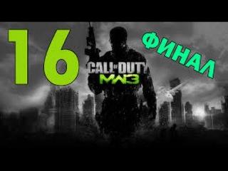 Прохождение Call of Duty Modern Warfare 3 Cерия №16) Прах к праху финальная Cерия)