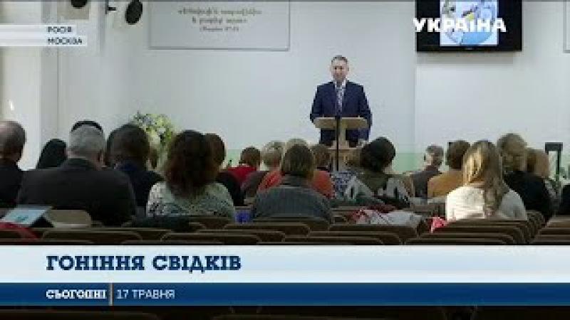 Свідки Єгови в Росії скаржаться на утиски