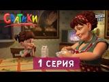 Сватики - 1 серия - новый мультфильм по мотивам сериала Сваты Премьера 2016.