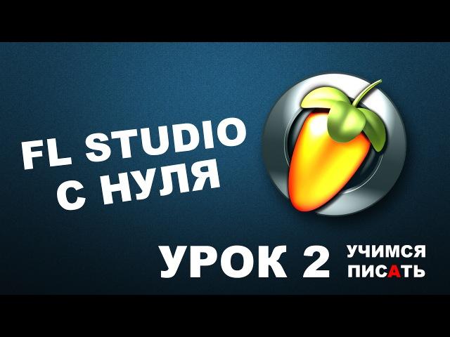 Пишем музыку в FL Studio 12 (Урок 2)