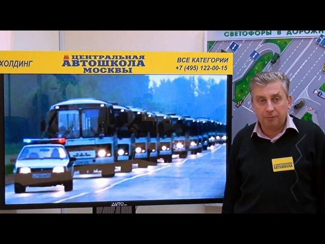 Изучаем ПДД22:Организованное передвижение по дороге (движение колонной)