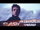 Правильный трейлер сериала Флэш/Correct Trailer The Flash