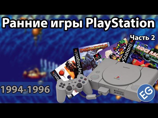 РАННИЕ ИГРЫ PLAYSTATION 02 СТРАННЫЕ ГОНКИ ШУТЕР ОТ СОЗДАТЕЛЕЙ SPYRO