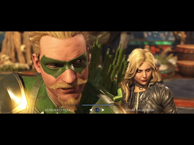 Injustice 2 Прохождение Сюжета - Глава 3: Зеленая Стрела и Черная Канарейка, Отважные ...