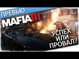 настольные игры для 5 лет! REVIEW OF MAFIA 3 | THE SUCCESS OR FAILURE?