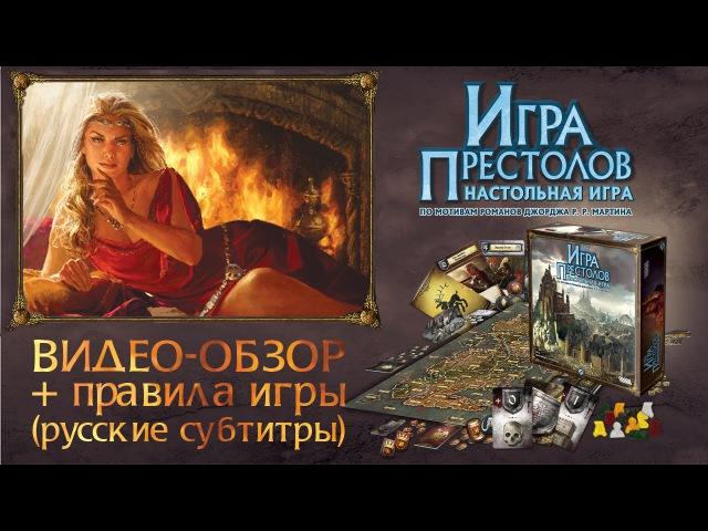 настольные игры для взрослых! «Игра Престолов. Настольная игра» — обзор и правила. rus sub