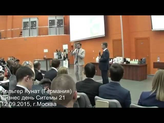 Хольгер Кунат. Бизнес день Системы 21 12.09.2015, г.Москва