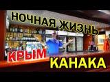 Канака. Сентябрь. Сумерки.Бархатный сезон.Крым 2016