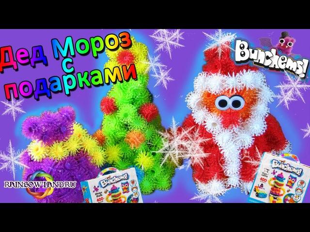 Дед Мороз с подарками из КОНСТРУКТОРА ЛИПУЧКИ Банчемс Репейник BUNCHEMS