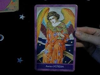 Ангел года - 2017 для всех знаков Зодиака на Ангельских картах Елены Свитко