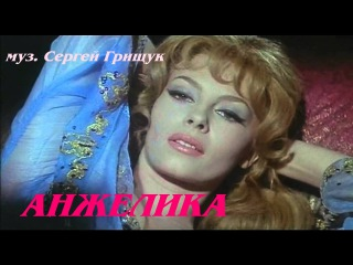 АНЖЕЛИКА 💕 Музыка ЛЮБВИ~ Сергей Грищук