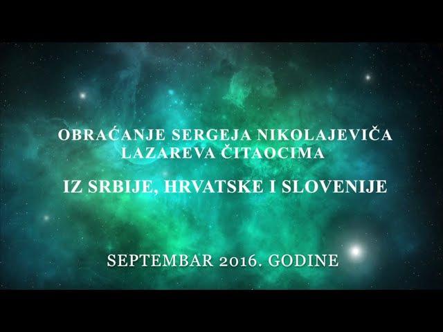 Obraćanje Sergeja Nikolajeviča čitaocima iz Srbije, Hrvatske i Slovenije