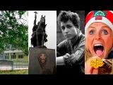 МИКС недели @ чайковская гимназия, памятник Грозному, Боб Дилан, WADA, Тереза Йохауг