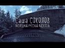 «Несистемный игрок, аодиночка-ниндзя»,— авторы фильма «Саша Соколов. Послед ...