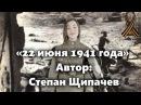9 МАЯ. «22 июня 1941 года» Степан Щипачев