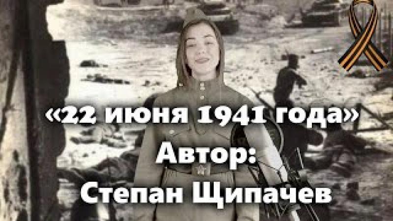 9 МАЯ 22 июня 1941 года Степан Щипачев