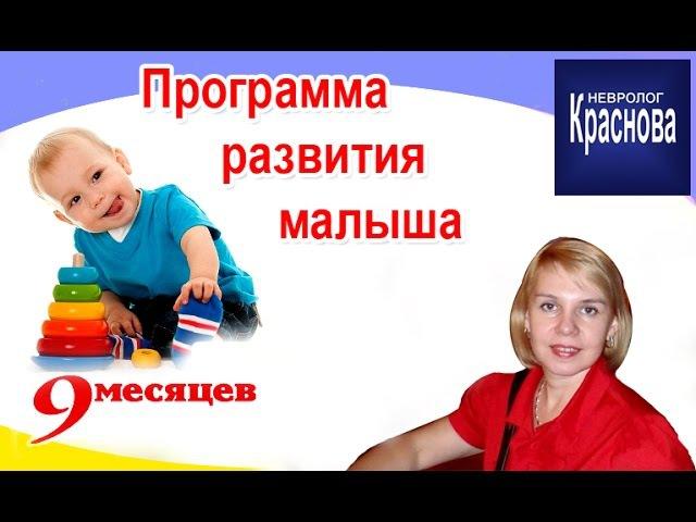 Программа развития ребенка в 9 месяцев Доктор Краснова