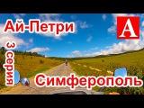 Ай-петри-Симферополь ПОЕХАЛИ 1 СЕНТЯБРЯ ПО КРЫМУ 3 серия