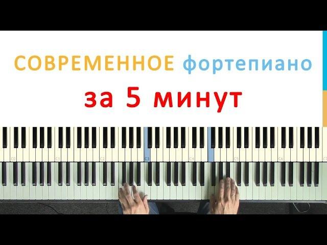 Фортепиано за 5 минут. Современное фортепиано