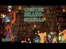 Крагморта — видеоправила настольной игры (Правила)