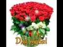 для тебя все эти розы для тебя