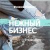 НЕЖНЫЙ БИЗНЕС Екатеринбург