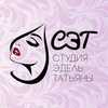Перманентный макияж   Татуаж Екатеринбург