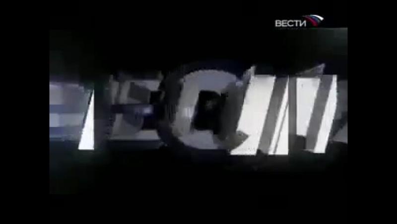 Основная заставка (Вести/Россия-24, 2008-2010)