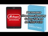 Распаковка. Планшет Samsung Galaxy Tab A 8 SM-T355 / Unpacking. The tablet # 159