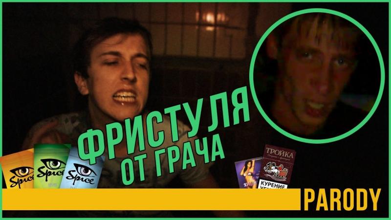 ФРИСТУЛЯ ОТ ГРАЧА / PARODY