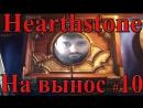 Hearthstone на вынос Расхититеть фаэрикс, побег из храма, испытание воина 10