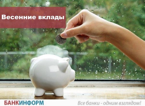 Представляем вашу вниманию обзор весенних вкладов 2017 в банках Екатер